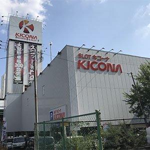 神戸 中央 キコーナ