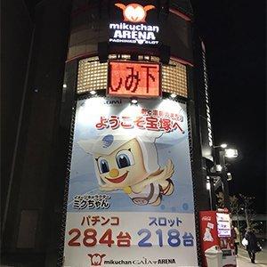 ミク ちゃん アリーナ 宝塚 店